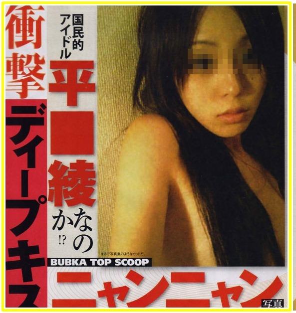 平野綾 BUBUKA 画像 ★BUBUKA(ブブカ)楽天で見る>>★ この流出事件の前には、グー