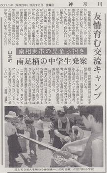 子供キャンプ記事.jpg
