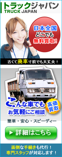 中古トラック買取