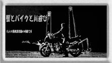 二周目の旅.jpg