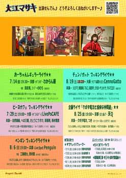 大江版 総合宣伝ポスター[7月中旬〜8月] 画像です♪♪