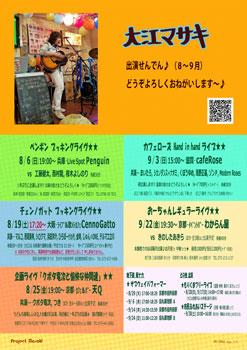 大江版 総合宣伝ポスター[8〜9月] 画像です♪♪