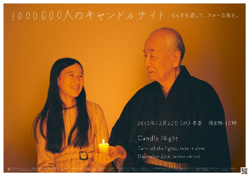 candle_poster_1024.jpg