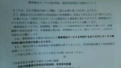 01.13障害福祉サービス案内.JPG