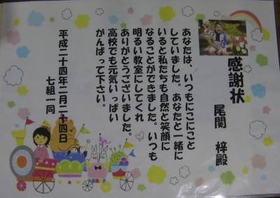 02.24感謝状.JPG