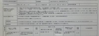 サービス等利用計画.JPG