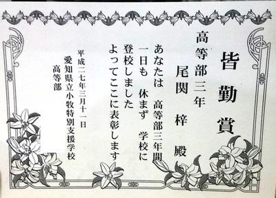 皆勤賞01.jpg