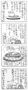 koma-12のコピー.jpg