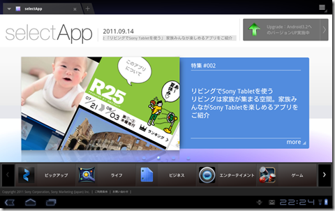 device-2011-09-17-222430