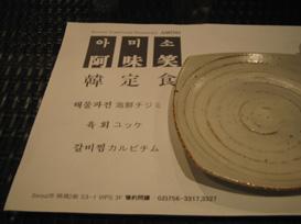 ソウル 001 (7).jpg