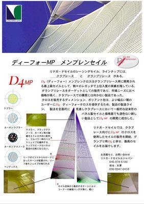 D4MP.jpg.jpg