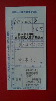 日本赤十字社義援金レシート.jpg