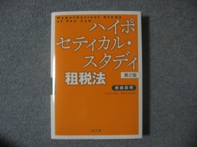 ハイポセティカル・スタディ租税法.JPG