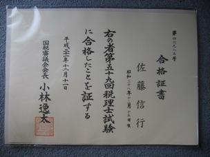 合格証書2.JPG