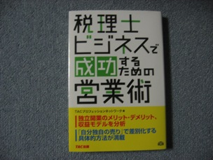 TAC本1.JPG
