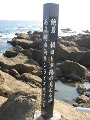 IMG_0039 潮騒王国3.JPG