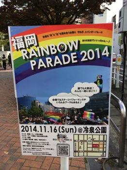 福岡レインボーパレード11