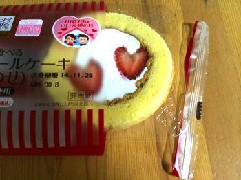 ローソンプレミアムロールケーキ8