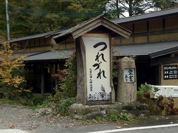 九酔渓つれづれ41.jpg