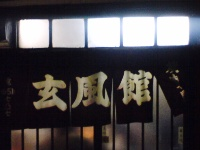 キタナイイリグチダナ.jpg