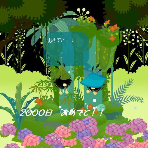 ちぃちゃの2000日.JPG