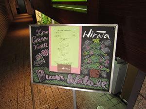 bIMG_0381-クチーナヒラタ.jpg