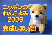 わんこよみ2009完-ba.JPG