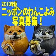 わんこよみ2010バナー_m.JPG