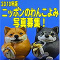 わんこよみ2010バナー_s.JPG