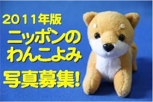 わんこよみバナー2011_ms.JPG