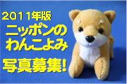 わんこよみバナー2011_s.JPG
