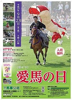 愛馬の日2015.jpg