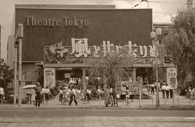 テアトル東京3.jpg