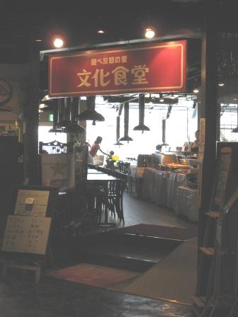 4F 台場一丁目商店街内 文化食堂のお店入口の写真
