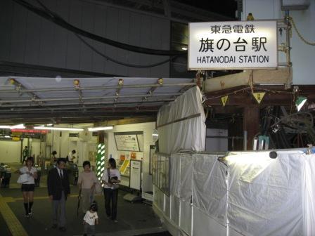 東急旗の台駅南口の写真