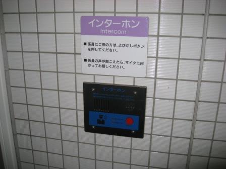 東急旗の台駅南口のインターホンの写真