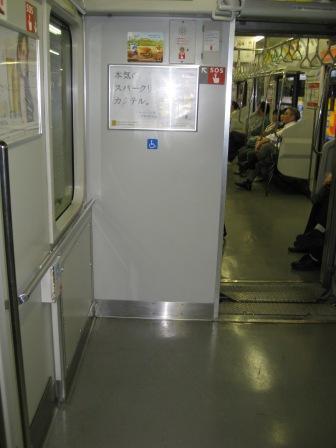 京浜東北線車内の車椅子スペース(写真)