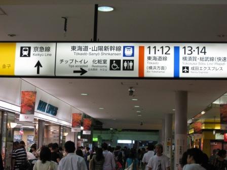JR品川駅改札階通路の写真