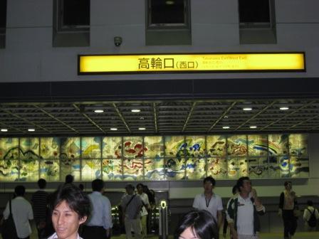 JR品川駅改札階から高輪口をのぞむ写真