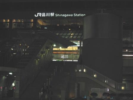 JR品川駅港南口の写真