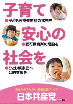 ポスター 子育て安心の社会を 2015-04-15.png