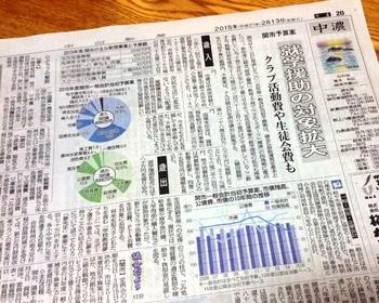 関市予算案 就学援助の対象拡大 中日新聞2015-02-13.jpg