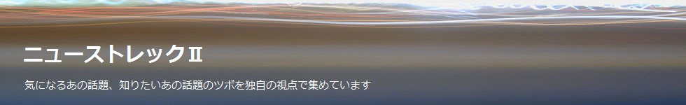 ニューストレックⅡ