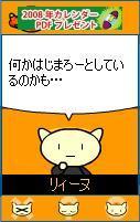 リィーヌー03.jpg