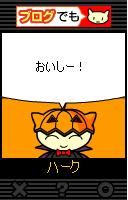 ハーク-01.png
