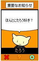 tarou-3-b9d5e.jpg