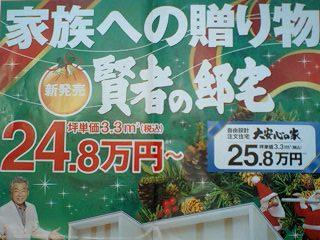 タマ24.8万円.jpg