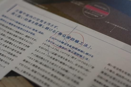 ミサワカタログ.jpg