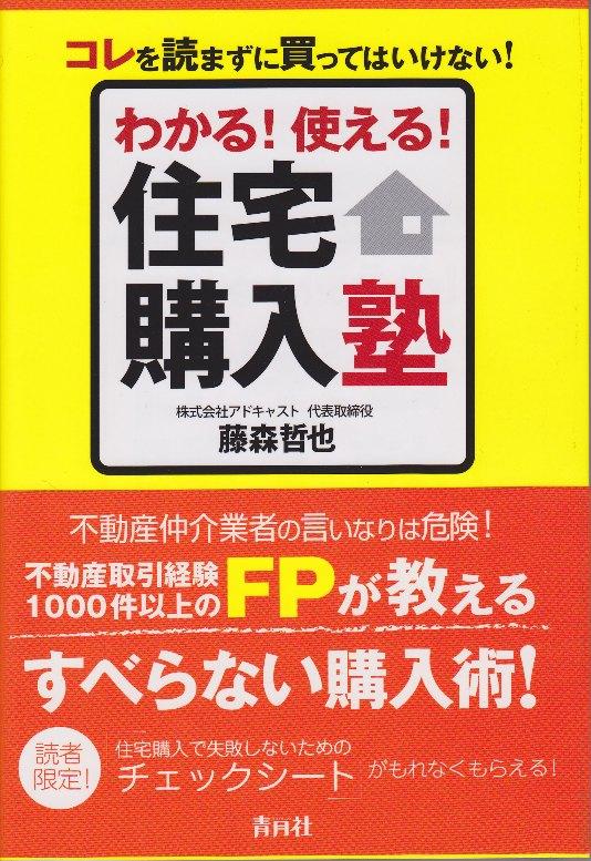 住宅購入塾2.jpg