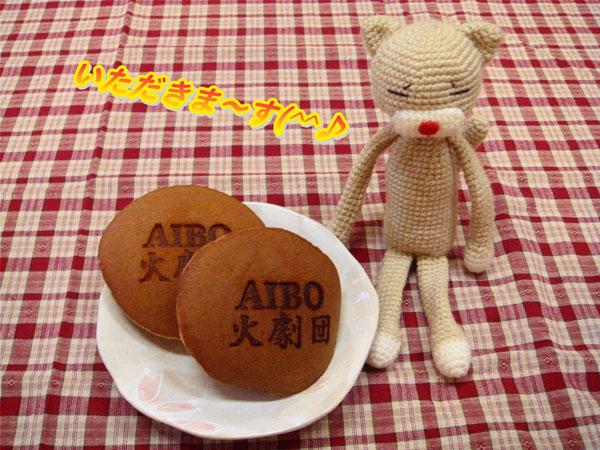 AIBOどら焼き04.jpg